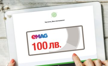 Спечелете 45 ваучера на стойност 100 лева за пазаруване в eMAG