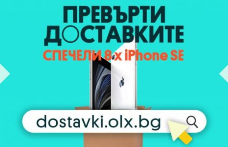 Спечелете 8 смартфона Apple iPhone SE
