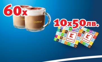 Спечелете 10 ваучера по 50 лева и 60 сервиза за кафе от бисквити Траяна