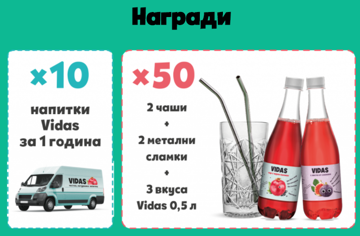 Спечелете напитки VIDAS за цяла година и 50 комплекта чаши и напитки