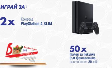 Спечелете 2 игрови конзоли PlayStation 4 SLIM и 50 ваучера за пазаруване във Фантастико