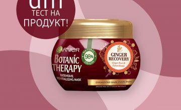 Спечелете 50 маски за коса Botanic Therapy Ginger Recovery