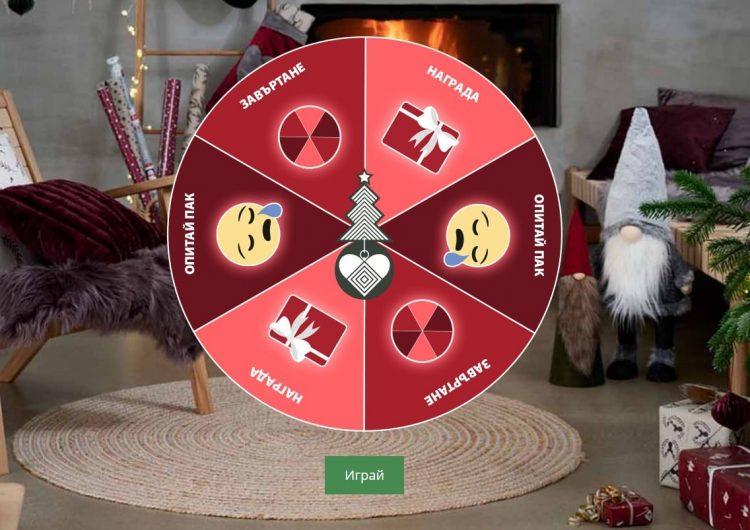 Спечелете ваучер за 500 лв. и всеки ден ваучер за 50 лв. от Коледното колело на Jysk
