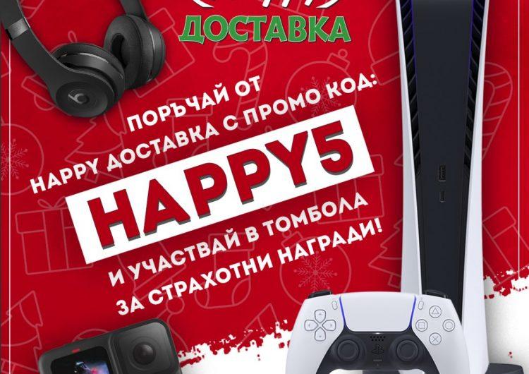 Спечелете игрова конзола PS5 DIGITAL EDITION, слушалки BEATS BY DRE или екшън камера GO PRO HERO