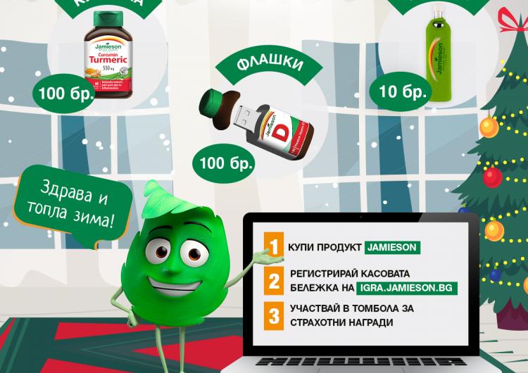 Спечелете 10 бутилки FLASHKA, 100 Флаш памети 8 GB и 100 продукти куркума Jamieson