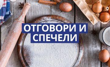 Спечелете 10 комплекта за любителите на печенето от Vivo