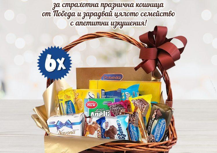 Спечелете 6 кошници със захарни изделия от Победа