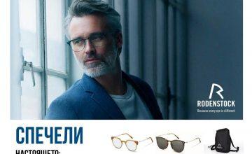 Спечелете диоптрични и слънчеви очила Rodenstock, както и 10 компактни раници