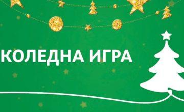 Спечелете хиляди Коледни награди от SOpharmacy