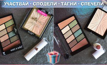 Спечелете комплект с продукти Wet n wild Bulgaria
