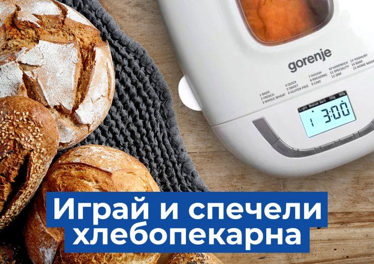Спечелете хлебопекарна Gorenje