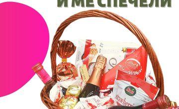 Спечелете кошница с подбрани продукти