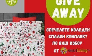 Спечелете коледен спален комплект от Smart Living
