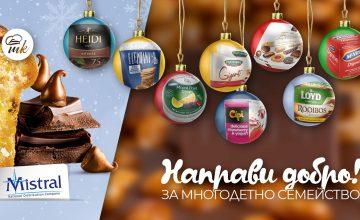 Спечелете пълен шкаф с лакомства от Mistral Bulgaria и Mate Kitchen
