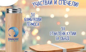 Спечелете три бамбукови термоса и 3 стъклени кутии за обяд