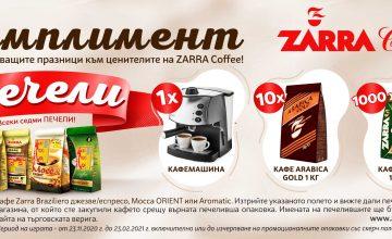 Спечелете кафе машина и над 1 000 кафе награди от ZARRA COFFEE