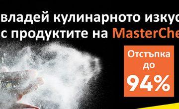 Овладей кулинарнато изкуство с MasterChef от METRO