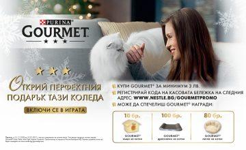 Спечелете 10 къщички за котки, 100 драскалки за нокти и 80 легла за котки от Gourmet®