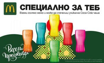 Съберете колекцията неонови Coca Cola чаши в Mcdonalds