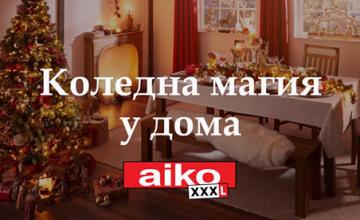 Спечелете 3 кутии XXXL Christmas box, пълни с коледни декорация и аксесоари за дома от Aiko