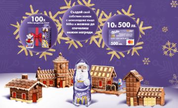 Спечелете 10 бр. GiftCards на стойност 500 лева всяка и 100 сладки продуктови пакета от Мilka