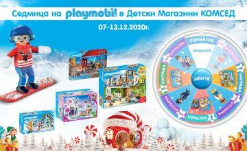 Спечелете чудесни награди Playmobil от Комсед за вашето дете