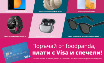 Спечелете чудесни награди Huawei от Visa и Foodpanda