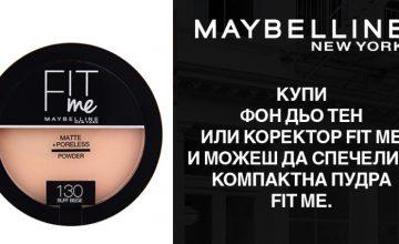 """Спечелете компактни пудри """"Fit Me"""" от Maybelline"""