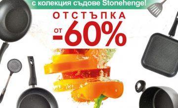 Професионалист в кухнята със Stonehenge и Petrol