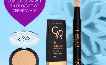 Спечелете козметични награди от Golden Rose