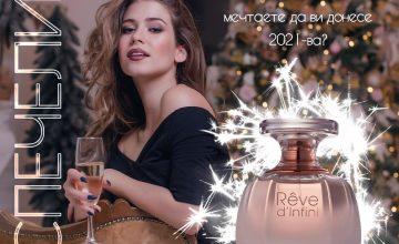 Спечелете парфюм Lalique Rеve d`Infini