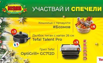 Спечелете грил и тиган Tefal и 6 кошници с продукти Бозмов