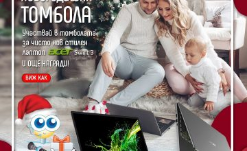 Спечелете лаптоп Acer Swift 3 и смарт контакти D-Link