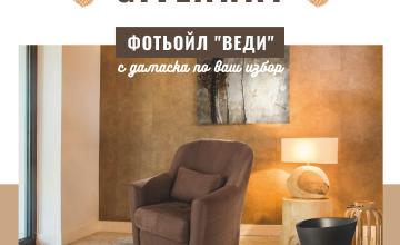 """Спечелете фотьойл """"Веди"""" от мебели Петров"""