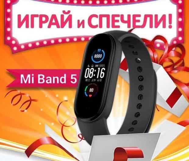 Спечелете спортна гривна Mi Band 5 от Булграм