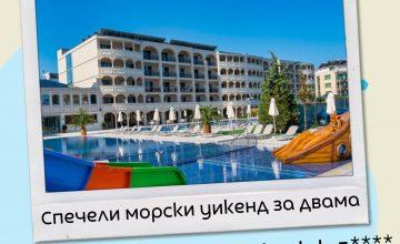 Спечелете морски уикенд за двама в Belvedere Alexandria Club 5*