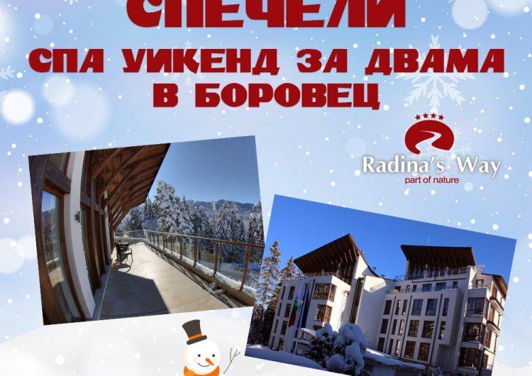 Спечелете спа уикенд за двама в Radina's Way, Borovets
