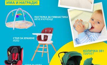 Спечелете бебешка количка, столче за хранене, стол за кола, проходилка Chipolino