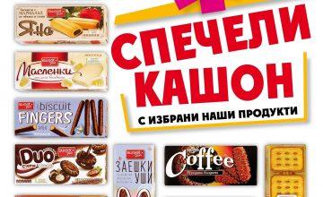 Спечелете 4 кашона с продукти Sweet Plus
