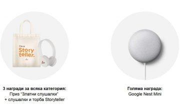 Спечелете безжична колонка Google Nest Mini, слушалки и торби Storyteller