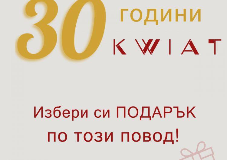 Спечелете 3 броя слънчеви очила по избор с марка KWIAT