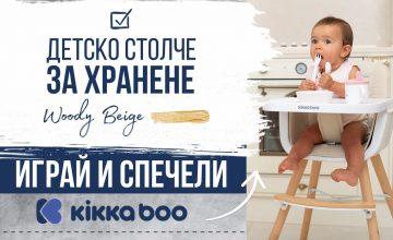 Спечелете 2 броя дървено столче за хранене Kikka Boo Woody Beige
