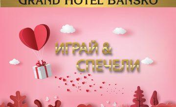 Спечелете незабравим Свети Валентин в Гранд Хотел Банско