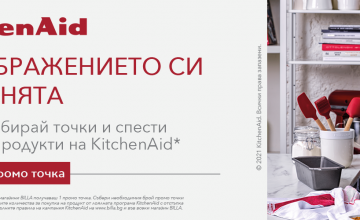 Освободи въображението си в кухнята с BILLA и KitchenAid