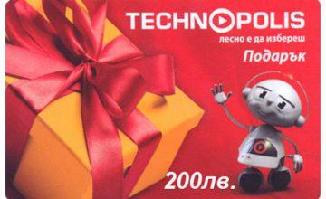 Спечелете ваучер 200 лв. за магазини 'Технополис'