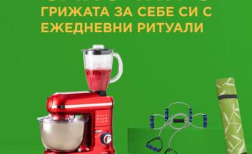 Спечелете 10 кухненски робота Делимано Про и 290 спортнис ета за йога от Активиа