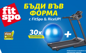 Спечелете 30 комплекта бягаща сгъваема пътека + фитнес топка от FitSpo и RiceUP!