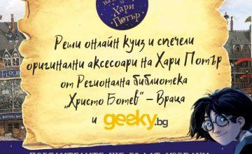 Игра: Библиотеката във Враца и geeky.bg подаряват оригинални аксесоари на Хари Потър