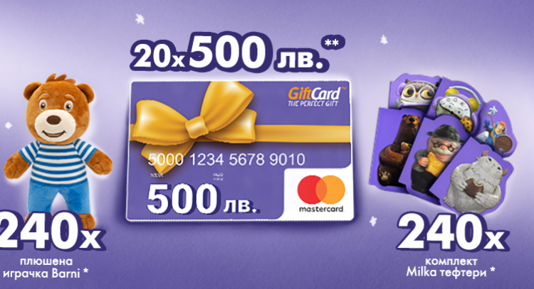 Спечелете 20 gift карти по 500 лева, 240 плюшени мечета Barni и 240 комплекта Milka тефтери