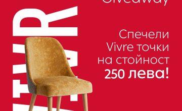 Спечелете ваучер за пазаруване на стойност 250 лв от Vivre